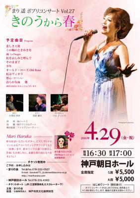 2016ポプリコンサートチラシ